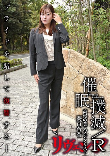 葵百合香比较拿得出手的番号动作电影珍藏封面写真[NO.1083]