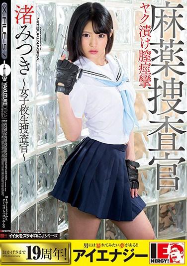 渚光希(渚みつき)销量上榜番号动作电影生涯总览[NO.1346]