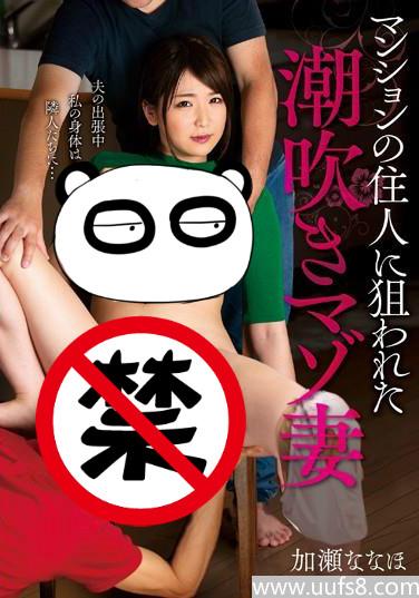加濑七穗销量上榜番号动作电影生涯总览[NO.1747]