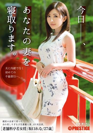 坂口玲奈销量上榜番号动作电影生涯总览[NO.1095]