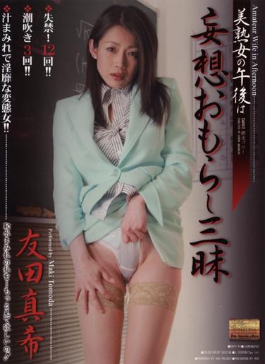 友田真希流传至今番号出处最全最新作品珍藏版分享[NO.1481]