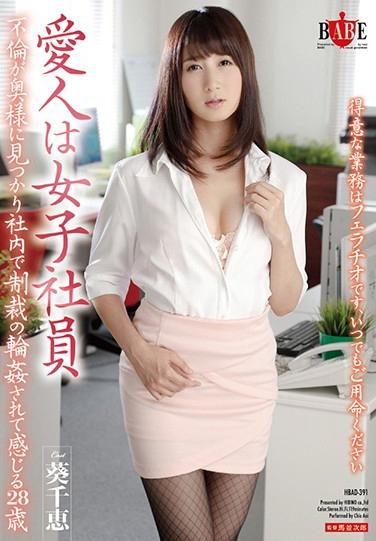 葵千惠比较拿得出手的番号动作电影珍藏封面写真[NO.1046]