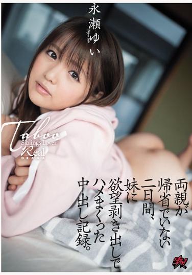 永瀨唯作品亮相大图番号出处第1369期