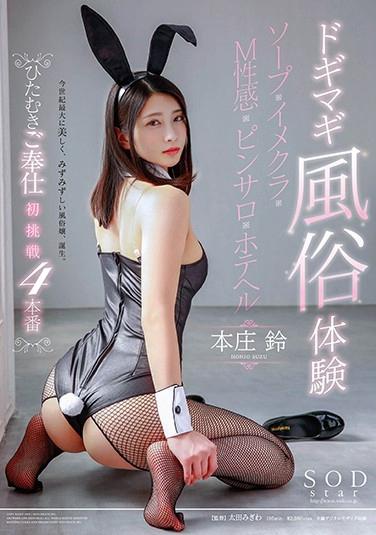 本庄鈴比较出彩图解番号剧情生涯总览[NO.1041]