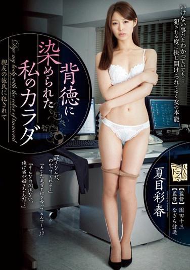 夏目彩春流传至今番号出处最全最新作品珍藏版分享[NO.1495]