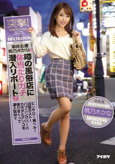 桃乃木香奈销量上榜番号动作电影生涯总览[NO.1181]