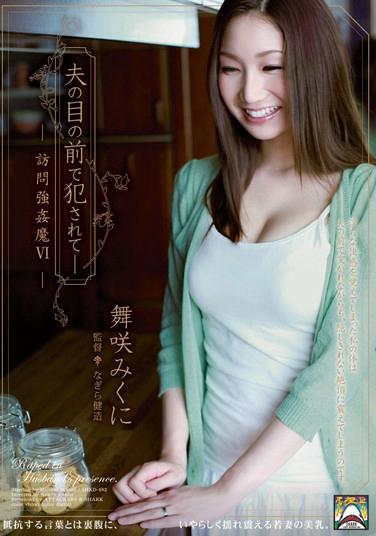 舞咲美娜作品亮相大图番号出处第1844期