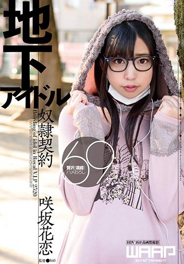 咲坂花恋比较拿得出手的番号动作电影珍藏封面写真[NO.1685]