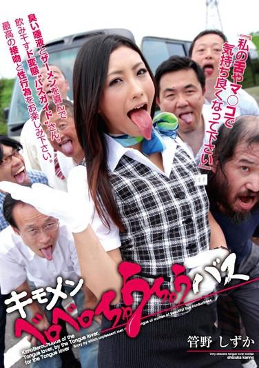 管野静香销量上榜番号动作电影生涯总览[NO.1073]