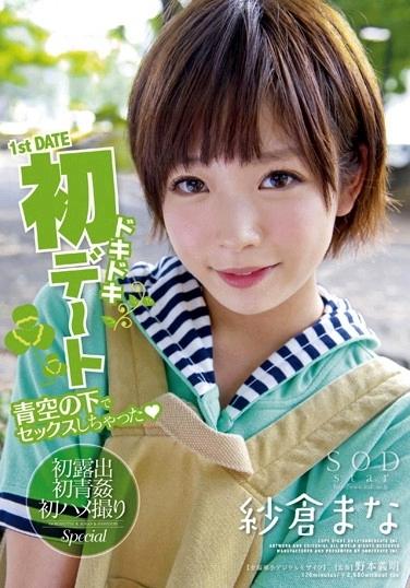 纱仓真菜高品质个人番号作品列表分享第1162期