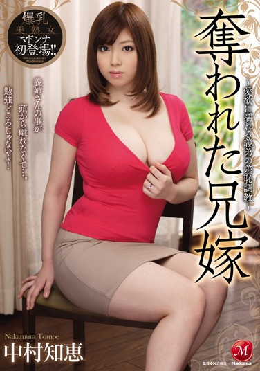 中村知恵顶级高分电影作品封面番号介绍第1138期
