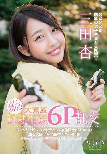 三田杏顶级高分电影作品封面番号介绍第1113期