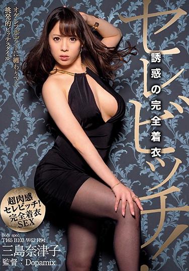 三岛奈津子终身全部番号作品大全一览第1997期