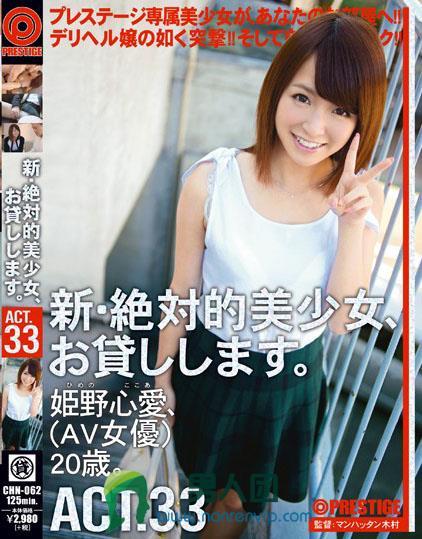 CHN-062:姫野心爱(姫野心愛)最好看的电影作品参数资料详情(特辑1264期)