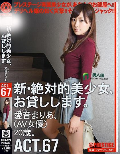 爱音麻里亚(愛音まりあ)个人精彩作品【CHN-127】资料详情