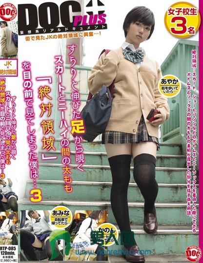 RTP-085:高城亚美菜(桜アン)口碑不错作品封面资料详情(特辑557期)