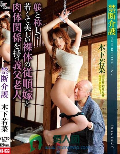 KK-033:木下若菜(白石志穂)最好看的电影作品参数资料详情(特辑1844期)