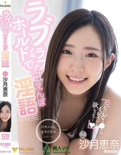 FSDSS-157:沙月恵奈(Keina Satsuki)最好看的番号作品良心点赞(特辑1809期)