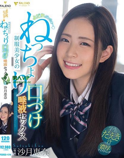 FSDSS-174:沙月恵奈(Keina Satsuki)口碑不错作品封面资料详情(特辑312期)