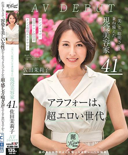 KIRE-002:佐田茉莉子(Mariko Sata)最好看的电影作品参数资料详情(特辑1173期)