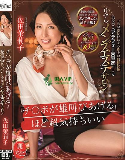 KIRE-005:佐田茉莉子(Mariko Sata)最好看的番号作品良心点赞(特辑667期)