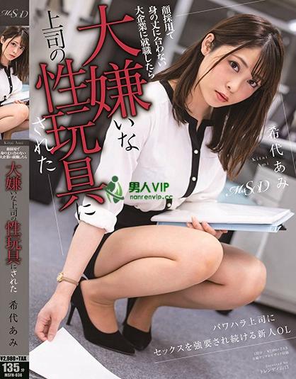 MSFH-036:希代亚美(希代あみ)最好看的电影作品参数资料详情(特辑383期)