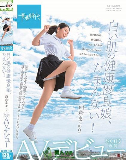 SDAB-095:西仓茉依(西倉まより)最好看的番号作品良心点赞(特辑128期)