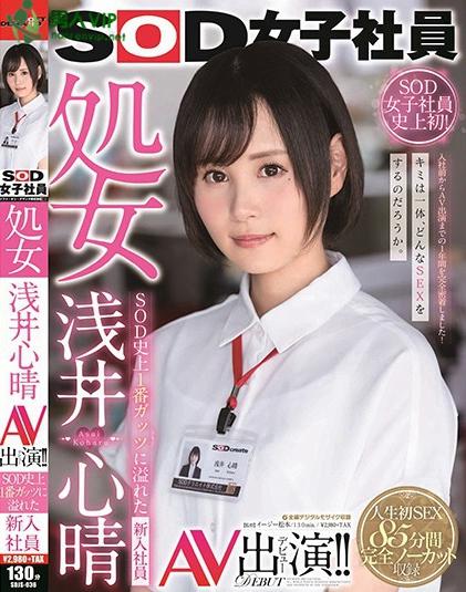 SDJS-036:浅井心晴(あさいこはる)最好看的番号作品良心点赞(特辑1986期)