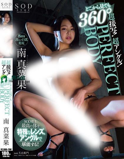 南真菜果(みなみまなか)热门番号【STAR-706】资料详情