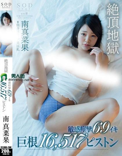 南真菜果(みなみまなか)热门番号【STAR-725】资料详情