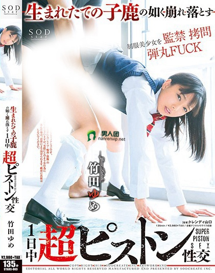 竹田梦(竹田ゆめ)热门番号【STARS-003】完整封面资料