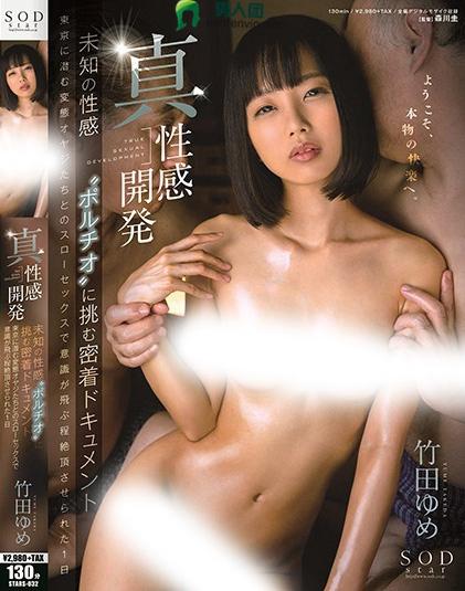 竹田梦(竹田ゆめ)热门番号【STARS-032】完整封面资料