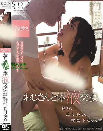 竹田梦(竹田ゆめ)热门番号【STARS-096】完整封面资料