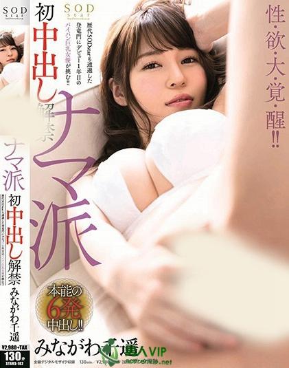 皆川千遥(今井ひまり)热门番号【STARS-102】完整封面资料