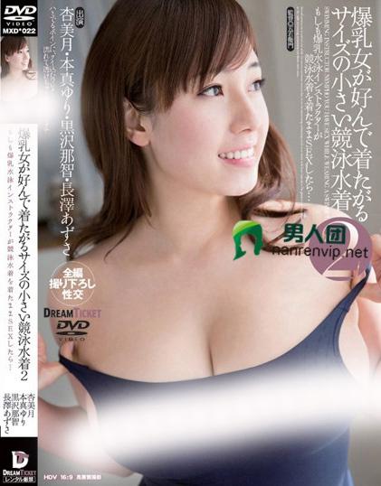 长泽梓(長澤あずさ)热门番号【MXD-022】完整封面资料