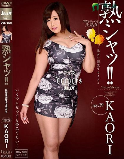 KAORI(森嶋かおり)热门番号【DJE-079】完整封面资料
