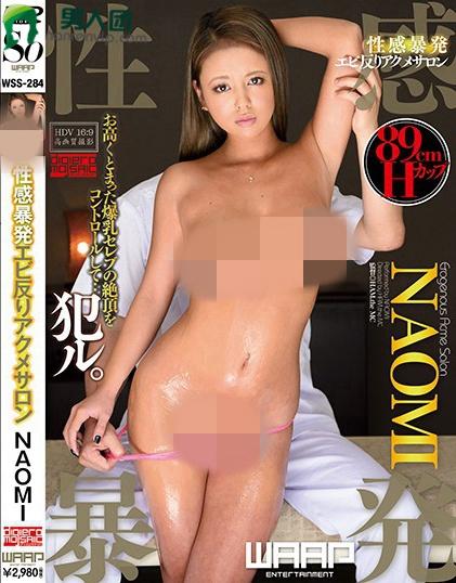 NAOMI(NAOMI)热门番号【WSS-284】完整封面资料