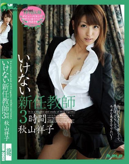 秋山祥子(あきやま しょうこ)热门番号【HODV-20639】完整封面资料