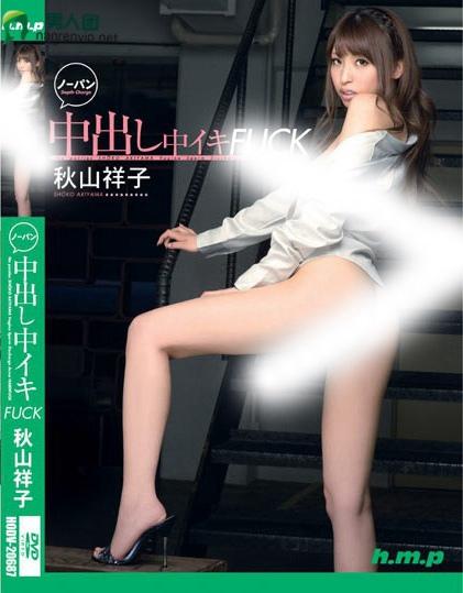 秋山祥子(あきやま しょうこ)热门番号【HODV-20687】完整封面资料