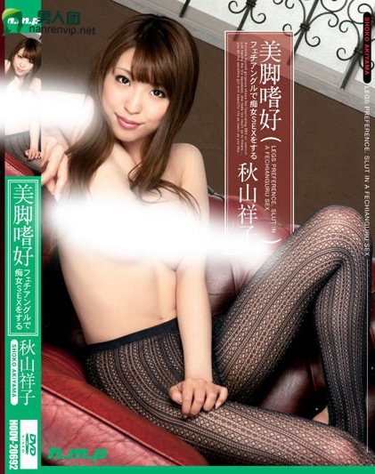 秋山祥子(あきやま しょうこ)热门番号【HODV-20692】完整封面资料