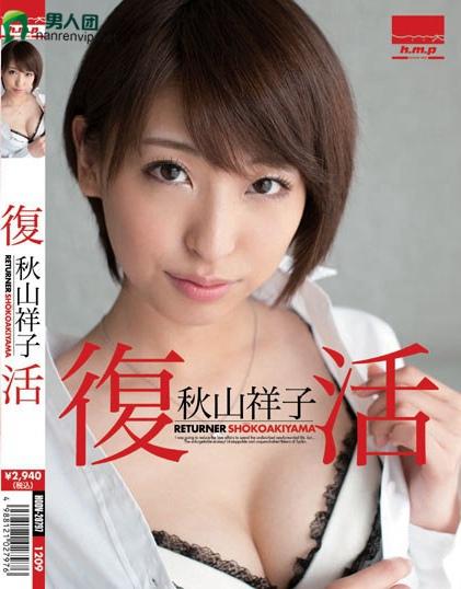 秋山祥子(あきやま しょうこ)热门番号【HODV-20797】完整封面资料