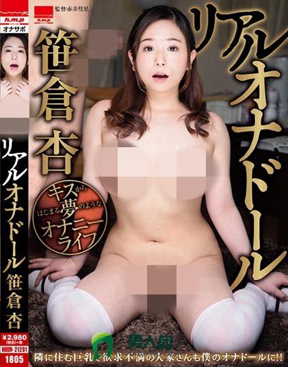 笹仓杏(笹倉杏)热门番号【HODV-21291】完整封面资料