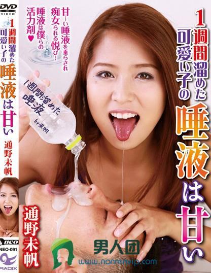 通野未帆(泽口美帆)热门番号【NEO-091】完整封面资料