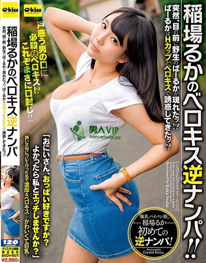 稻场流花(稲場るか)热门番号【EKDV-607】完整封面资料