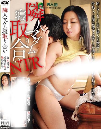 MADM-041:城崎桐子(しろさきとうこ)最好看的电影作品参数资料详情(特辑1527期)
