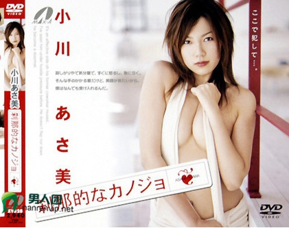 小川阿佐美(小川あさ美)热门番号【0XV-328】完整封面资料