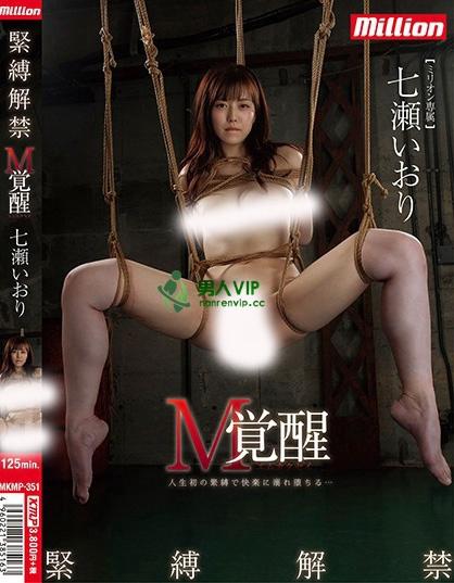 七濑伊织(七瀬いおり)热门番号【MKMP-351】资料详情