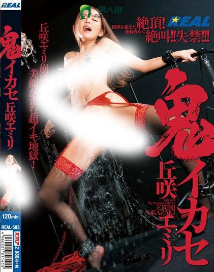 丘咲爱米莉(丘咲エミリ)热门番号【REAL-583】完整封面资料