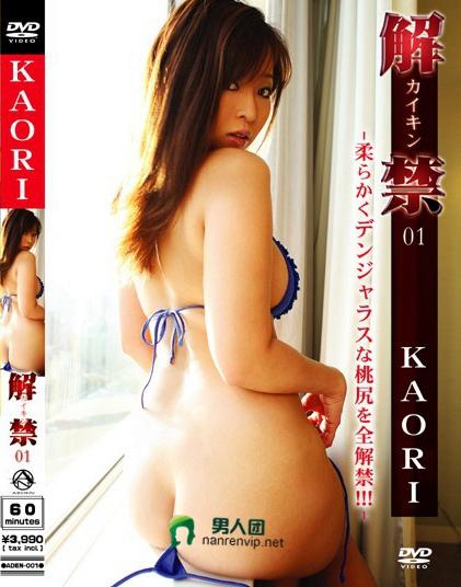 KAORI(森嶋かおり)热门番号【ADEN-001】完整封面资料