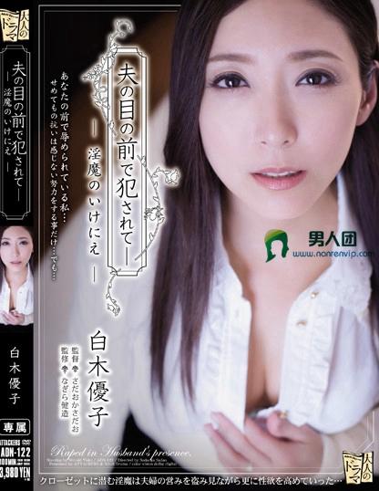 白木优子(白木優子)热门番号【ADN-122】完整封面资料